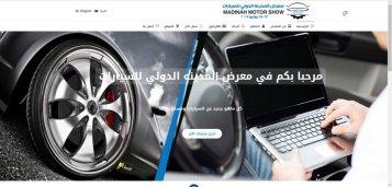 معرض المدينة الدولي للسيارات