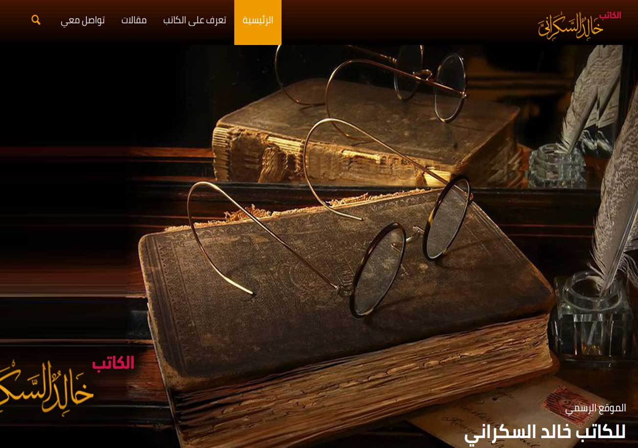 الكاتب خالد السكراني