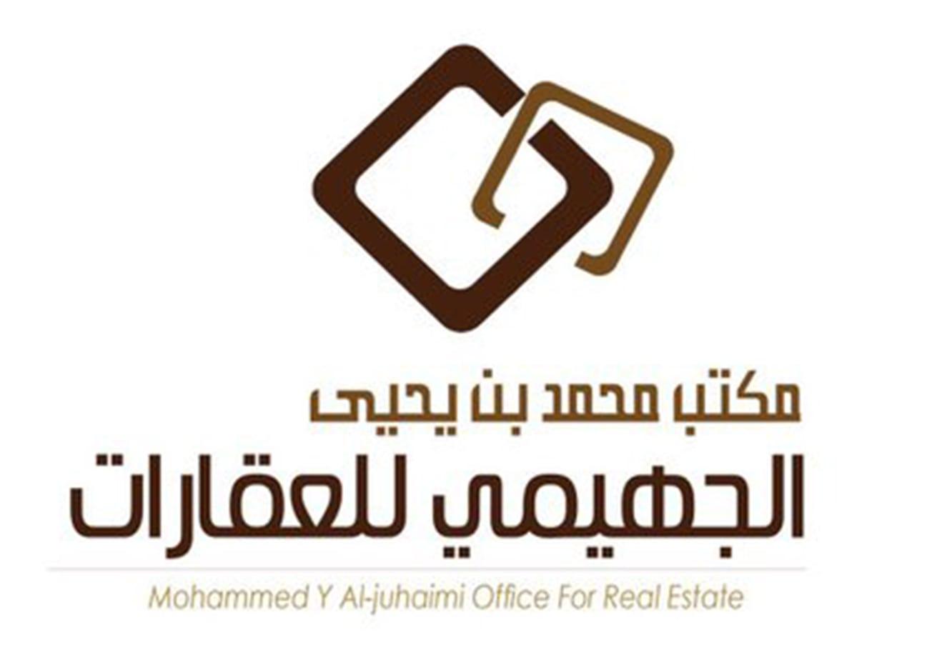 مجموعه ابراهيم بن محمد الجهيمي العقاريه