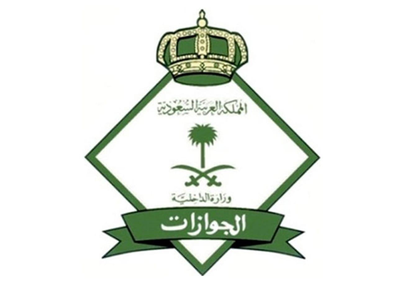 شعار-الجوازات